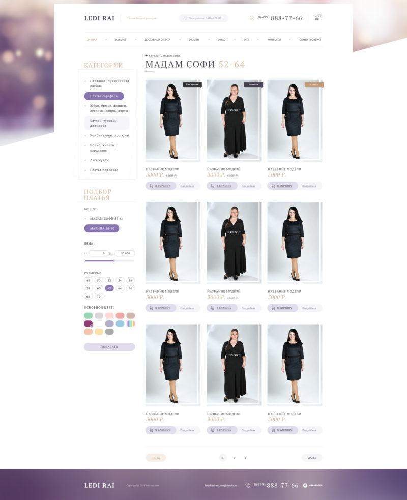 Design_ledirai_in_catalog